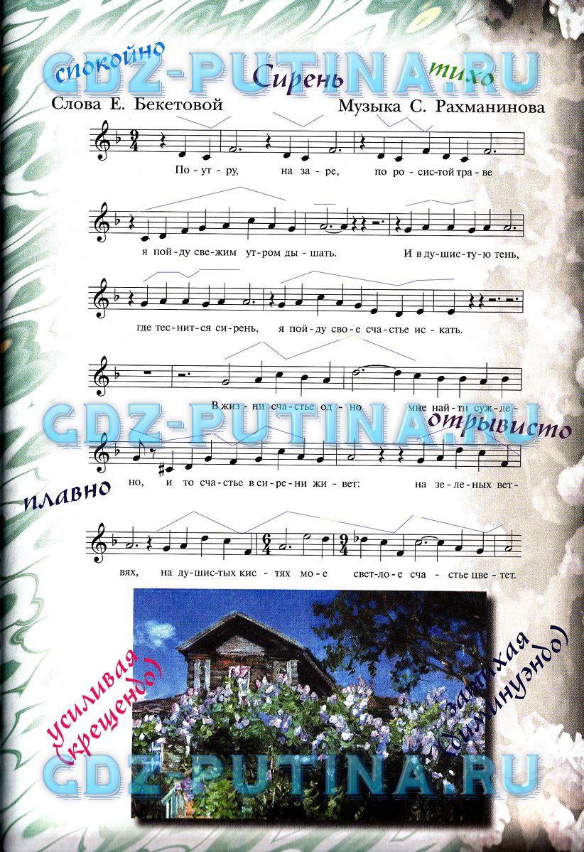 Решебник По Музыка 5 Класс Творческая Тетрадь Сергеева Критская