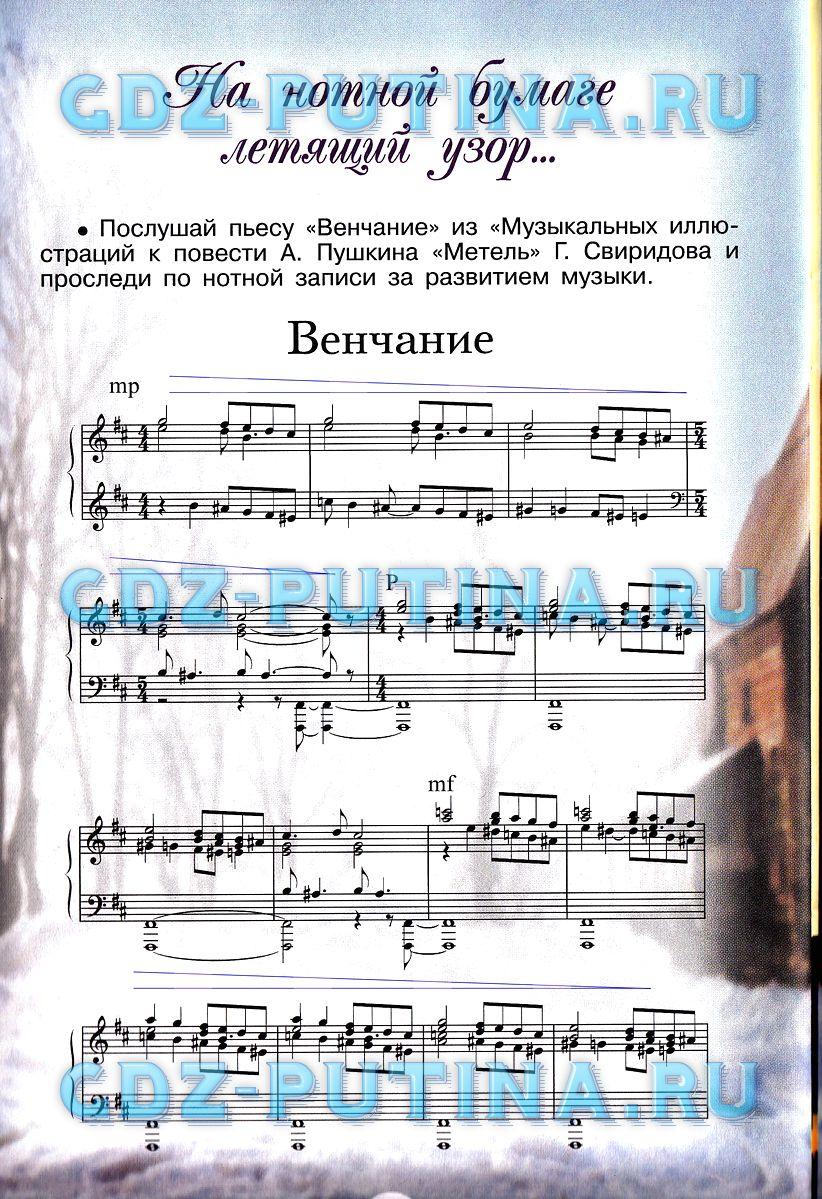 Музыка Критская Сергееа 6 Класс Решебник