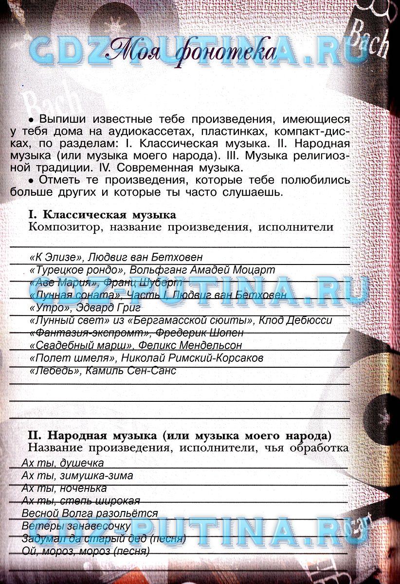 6 тетрадь рабочая гдз ответы сергеева музыка класс