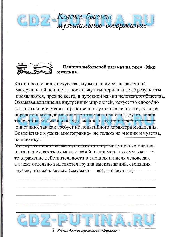 науменко алеева 6 решебник музыке по класс