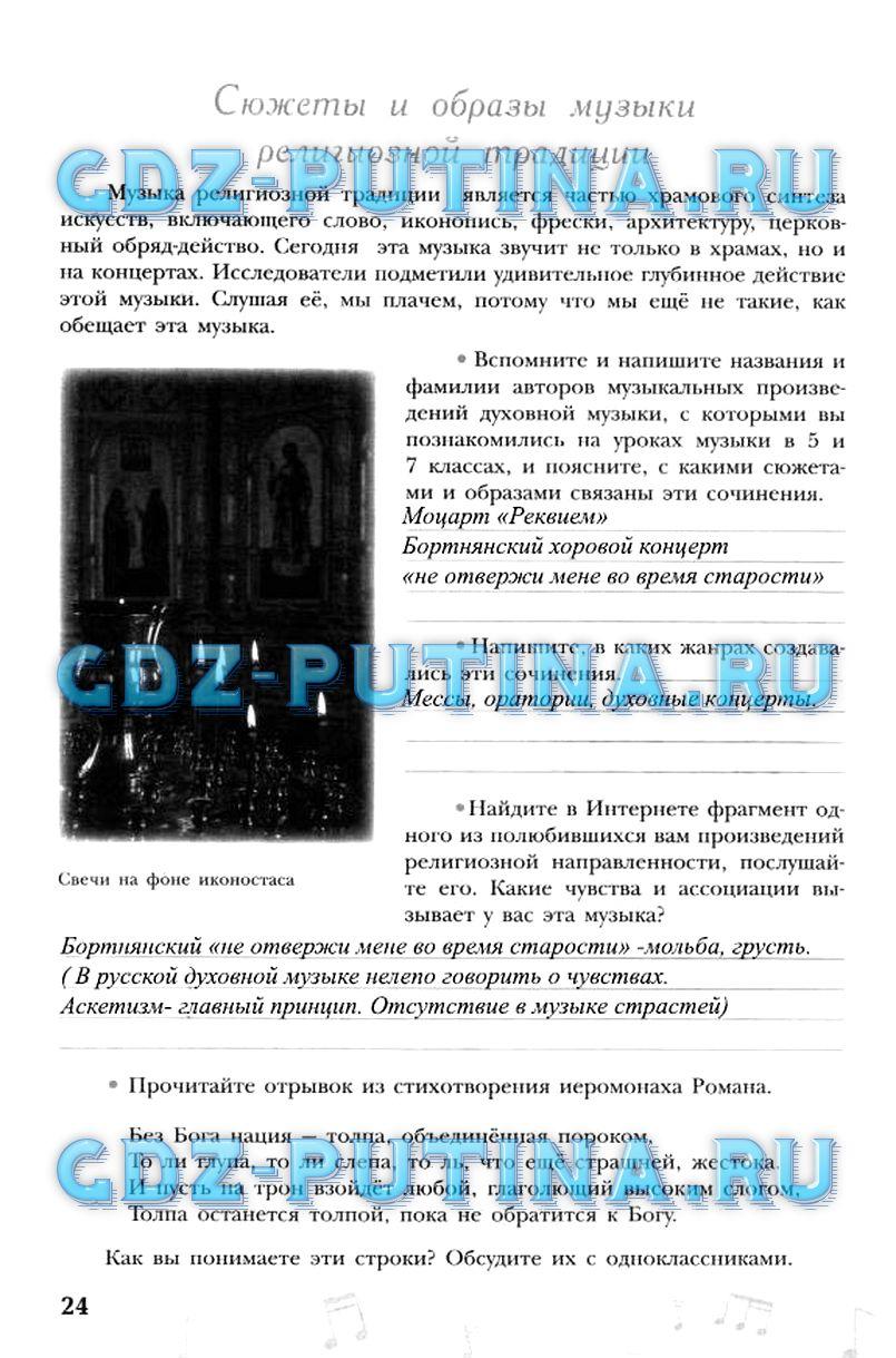 Гдз по музыке 5 класс критская учебник