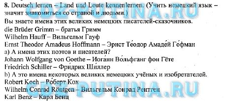 Гдз По Немецкому Языку 7 Класс Бим Стр 120-121хохлома