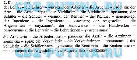 Решебник К Тетради По Немецкому Языку 5 Класс Бим Рыжова