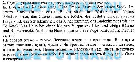 Гдз Немецкий 5 Класс Рыжова
