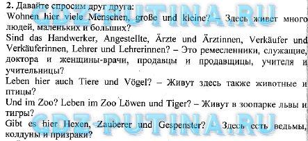 часть немецкому по гдз 5 языку