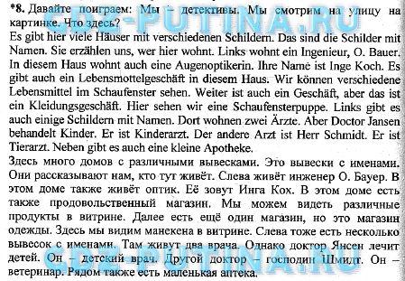 Гдз по немецкому языку 5 класс бим рыжова учебник перевод текстов