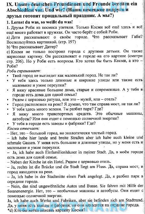 Гдз по немецкому языку 5 класс бим учебник с переводом текстов