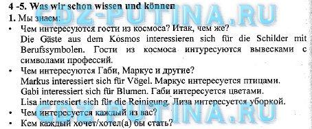 бим гдз к учебнику по немецкому языку