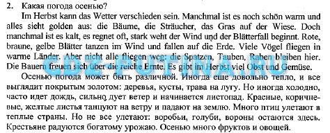 Гдз по немецкому языку 6 класс зелёная тетрадь