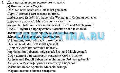 Гдз по немецкому языку в книге 5 класс