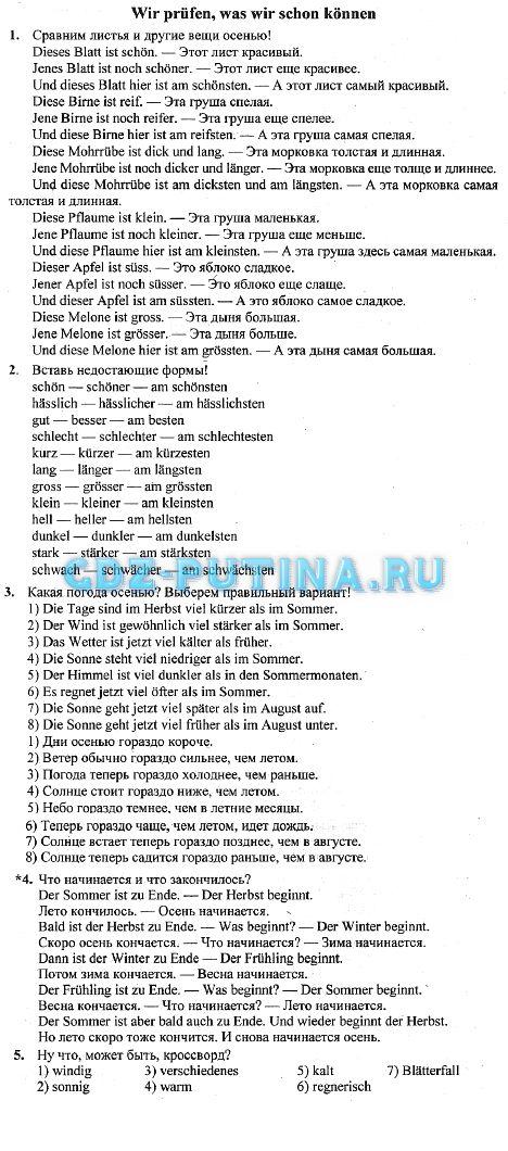Ответы по немецкому языку 5 класс бим рыжова синяя тетрадь