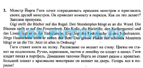 Гдз путина немецкий язык бим зеленая рабочая тетрадь