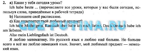 Гдз Немецкий Язык 6 Класс Бим Рабочая Тетрадь Решебник