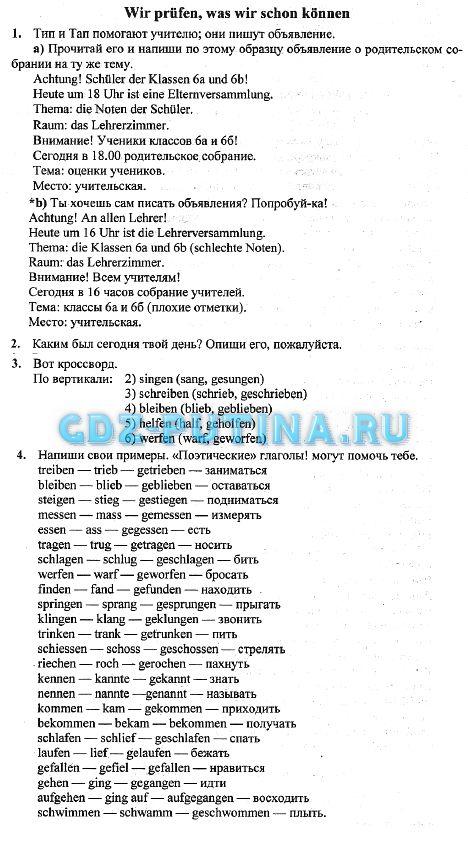 Тетрадь решебник рабочая языка немецкого класс 6