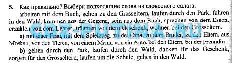 6 немецкий класс гдз язык бим фомичева