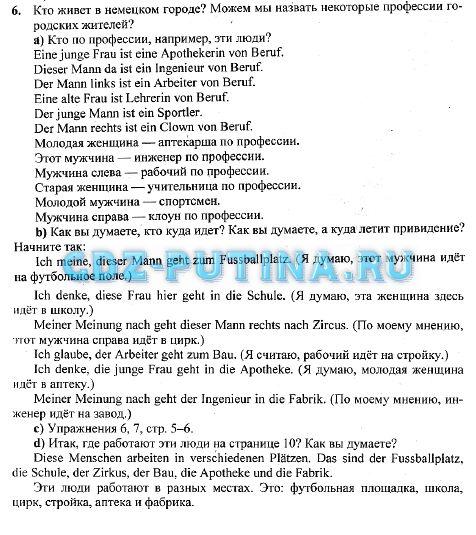 chercheniyu-nayti-reshebnik-po-nemetskomu-yaziku-i-7-klass-bim-shagi-3-angliyskom