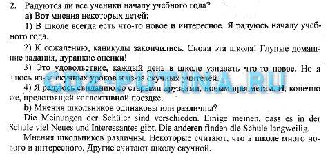 Решебник По Немецкому Языку 7 Класс Бим Старый Учебник