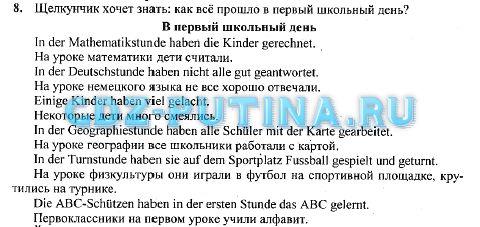 Гдз от путина по немецкому языку 6 класс бим (зелёный учебник).