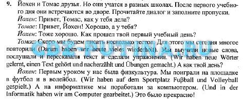 гдз по немецкому языку 6 класс бим перевод страницы