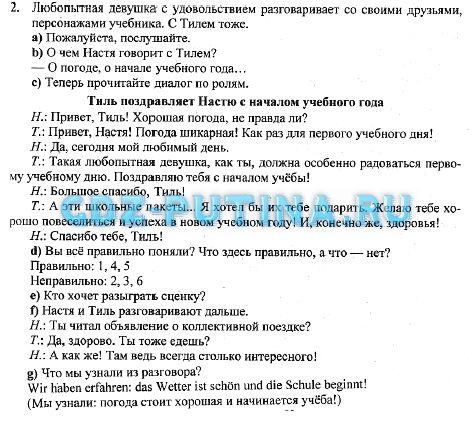 ГДЗ по немецкому языку 6 класс И.Л. Бим