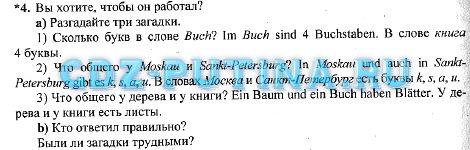 Немецкому 2001г языку класс зелёный решебник 6 бим по учебник