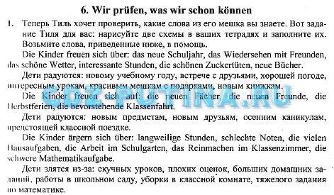 немецкий 2 6 класс язык гдз учебник бим перевод часть на