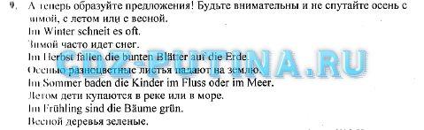 Немецкий Язык 6 Класс Бим Гдз Учебник Зеленый Гдз Путина