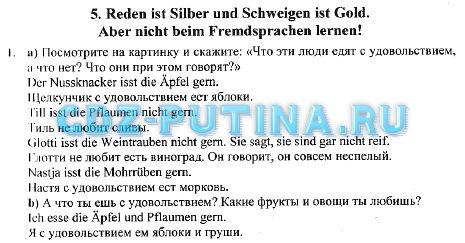Гдз по немецкому 6 класс тесты