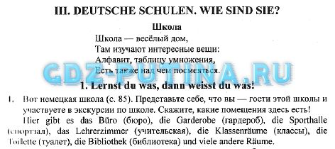 Немецкому учебнику класс 6 по к решебник