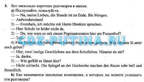Решебник по немецкому языку 6 класс бим санникова