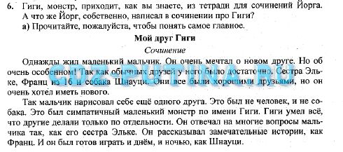 Гдз От Путина По Немецкому Языку 6 Класс Бим Зеленая Тетрадь