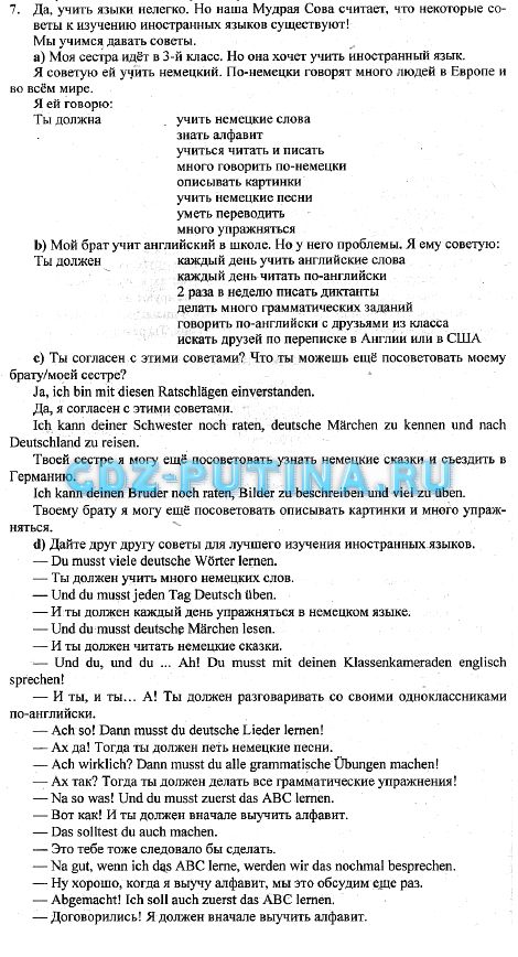 ГДЗ по английскому языку 11 класс Эванс В. страница / 11