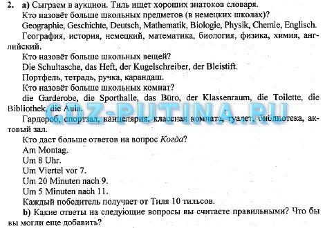 ГДЗ, Ответы по Литературному чтению 3 класс. Климанова Л.Ф. 2015 г.