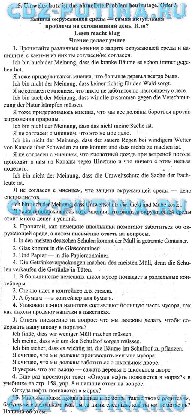 Языка автор тетради за по немецкого бим найти решебник