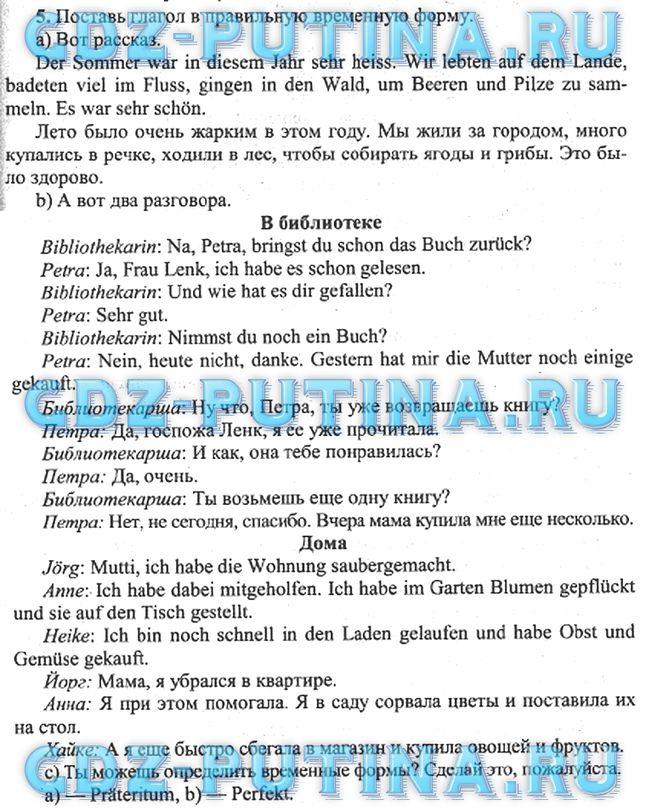 Готовые домашние задания по рабочей тетради немецкого языка 7 класс