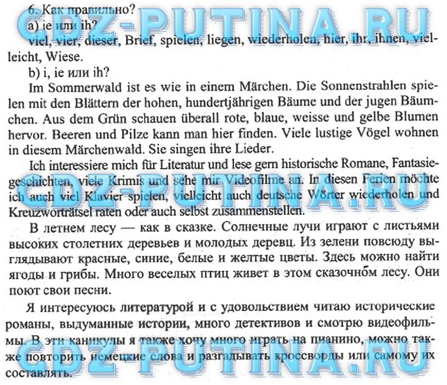 Спиши.ру 5 класс немецкий язык горизонты