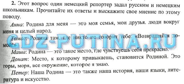 ГДЗ немецкий язык рабочая тетрадь 7 класс Бим И.Л., Рыжова Л.И. 2015