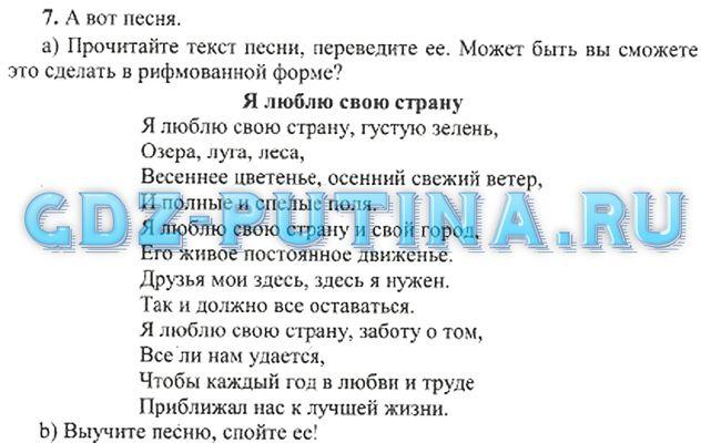 Гдз по истории кыргызстана 7 класс чоротегин омурбеков