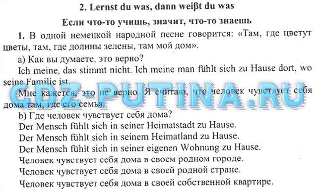 Немецкий язык 10 кл бим