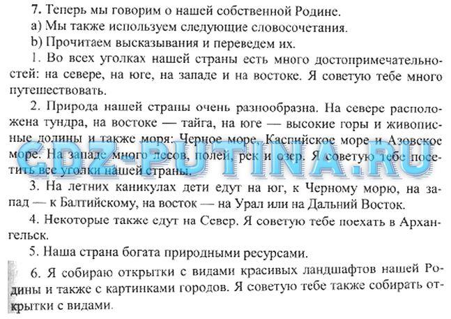 Гдз По Немецкому За 8 Класс Оранжевый Учебник