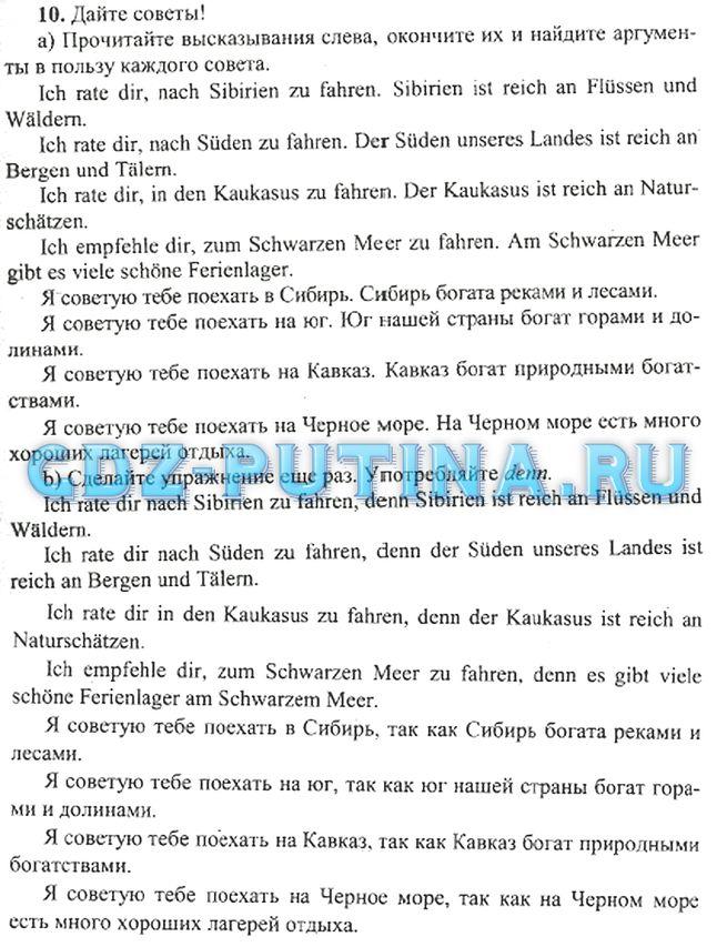Немецкому автор языку по решебник 7 класс