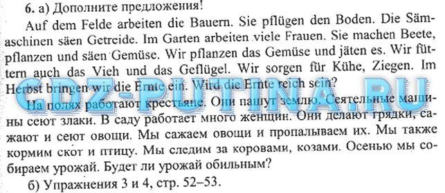 Гдз по немецкому 7 класс оранжевый учебник