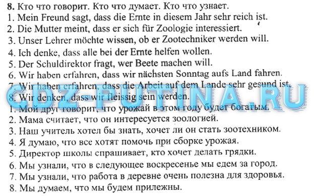 Гдз для немецкого языка 8 класс бим садомова