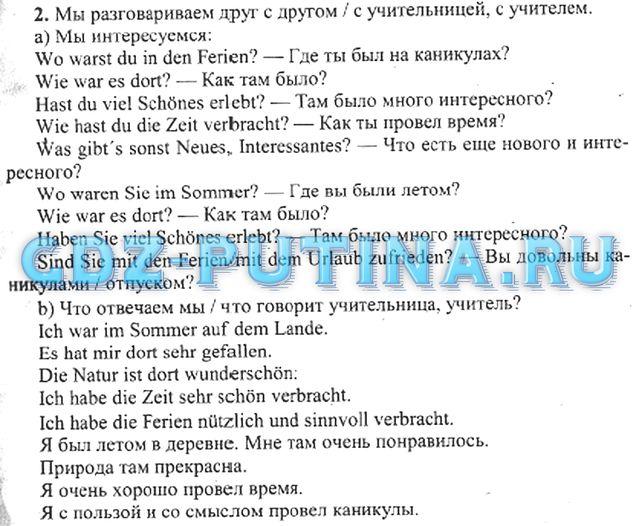 Академический Учебник По Немецкому 8 Класс Гдз