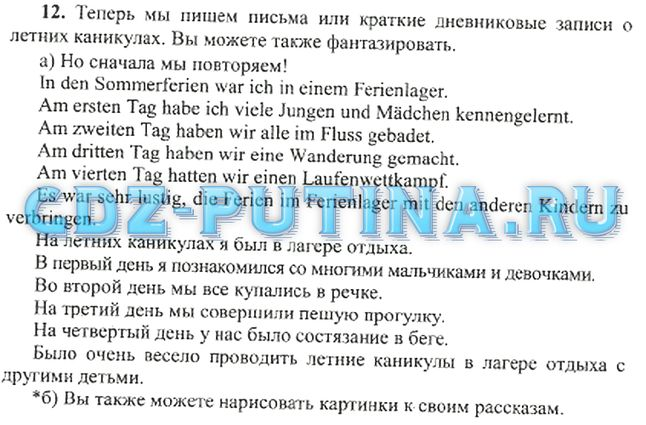 Учебник фиолетовый по немецкому бим класс 2017 7 гдз