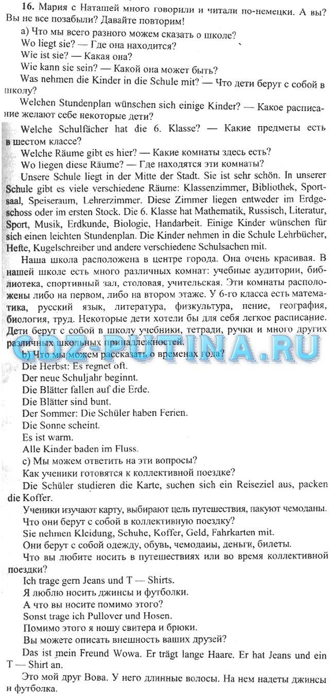 решебник класса онлайн по языку 11 немецкому