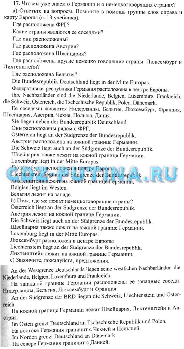 Гдз для учебника немецкого языка класс бим садомова санникова