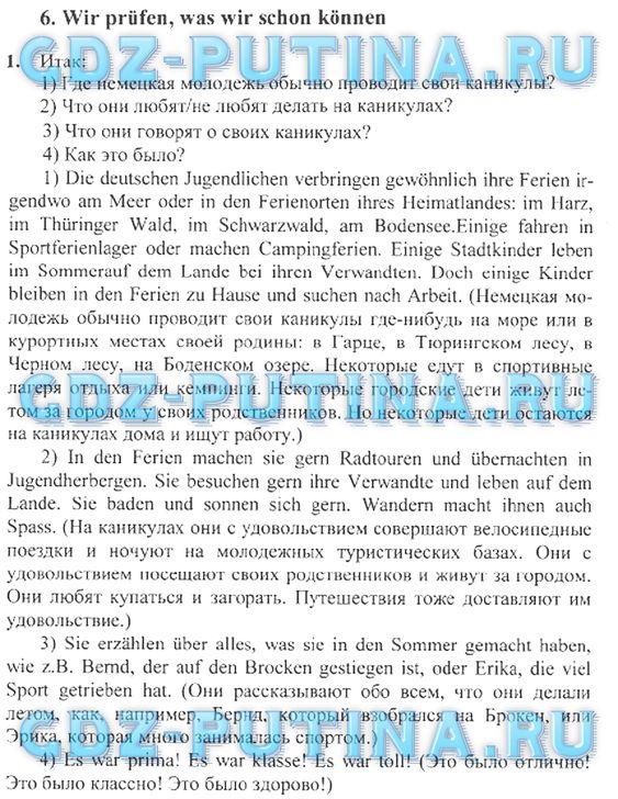 Гдз немецкий язык радченко скачать бесплатно за 8 класс