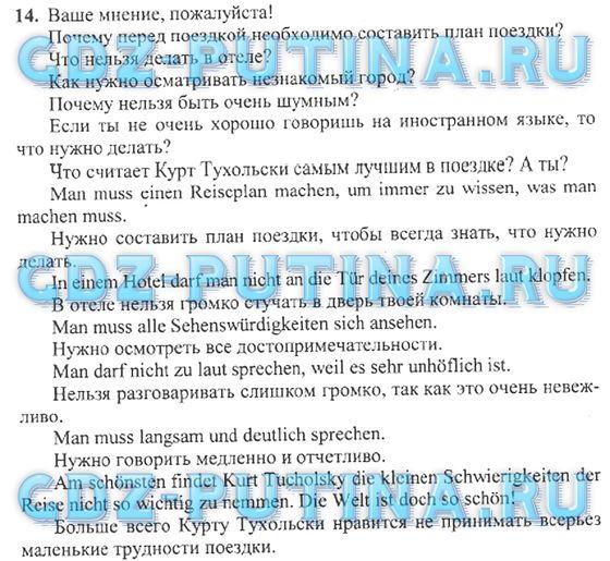 гдз путин 8 класс немецкий язык бим оранжевый учебник