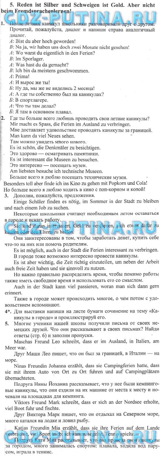 Рабочая тетрадь по немецкому языку 8 класс бим садомова крылова
